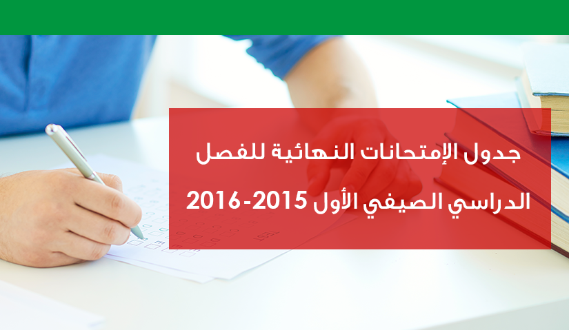 Summer 1 final exams rules and schedule for the academic year 2015-2016