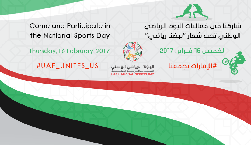 Come and Participate in the National Sports Day!
