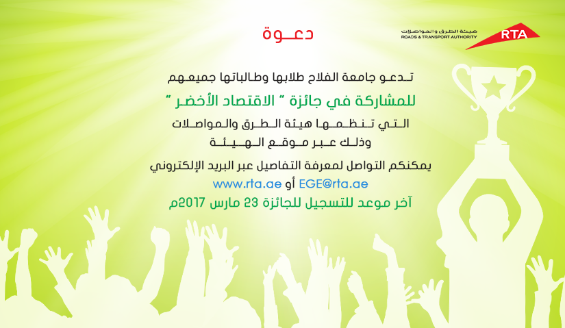 An Invitation to Participate in the Green Economy Award