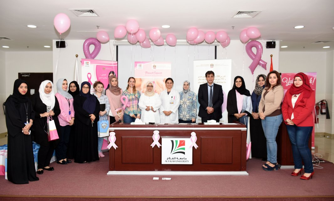 Breast Cancer Awareness Month @ AFU