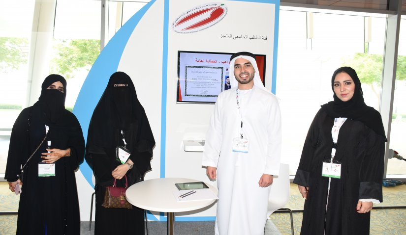 Hamdan Bin Rashid Forum for Excellence and Talent